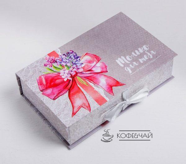 Коробка‒книга «Только для тебя»